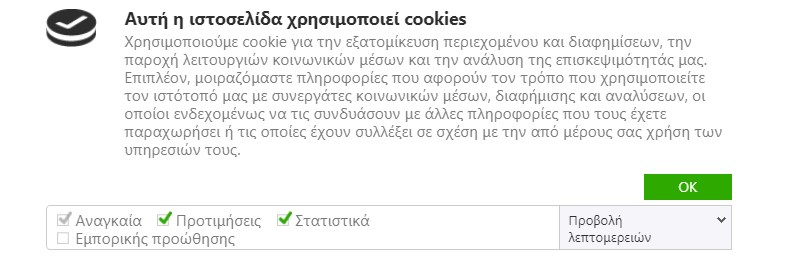 GDPR και cookies | Τι πρέπει να γνωρίζω; | Είναι συμβατή η χρήση των cookie μου;